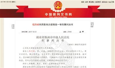 中国裁判文书网近日公布的程丹峰判决书。 中国裁判文书网截图