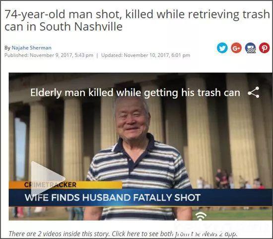 王如鑫遇害的报道截图。来源:侨声报
