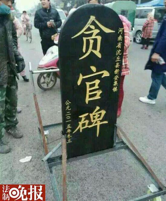 村民因征地立贪官碑 副局长玩忽职守获罪免刑罚