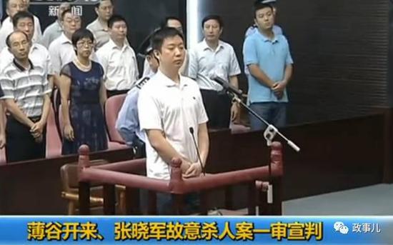 张晓军一审宣判时