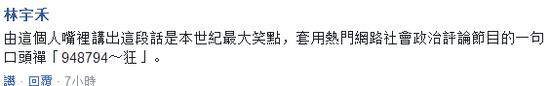 赖清德称对贪腐零容忍遭打脸:陈水扁咋还活着?
