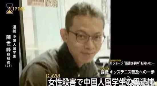 """江歌案嫌犯老师:他行凶后向""""日本妈妈""""交代后事"""