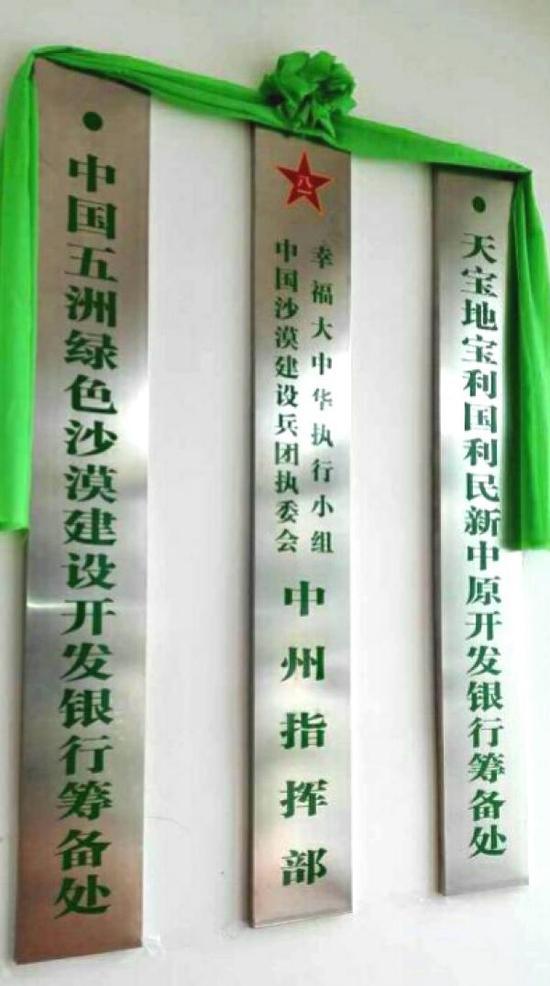 """""""幸福大中华企图""""中州指挥部新址挂牌。"""