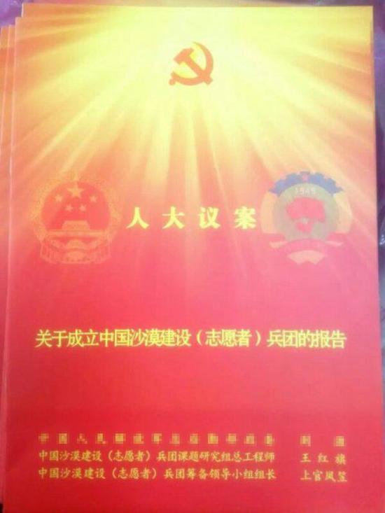"""所谓""""关于建立中国沙漠建设(自愿者)兵团""""的""""人大议案""""。"""