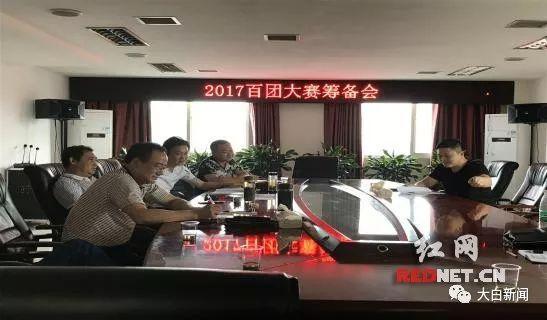 """安乡县召开2017年""""百团大赛""""筹备会,县委宣传部常务副部长任中伟会上讲话"""