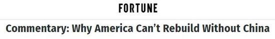 ▲美国《财富》杂志报道截图