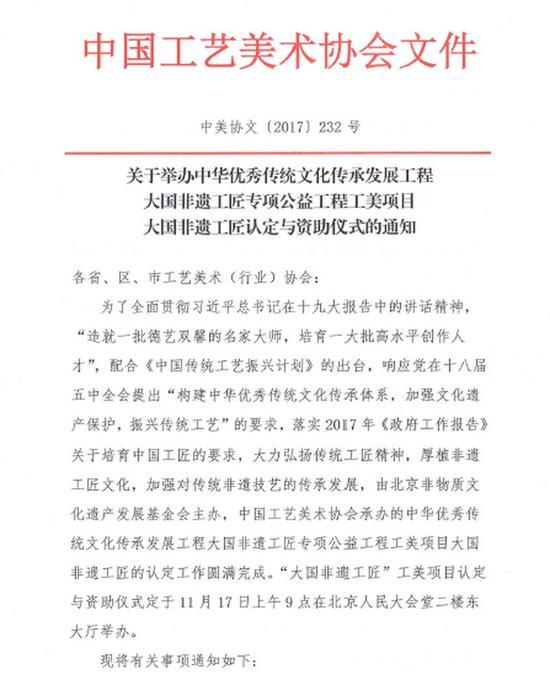 """中国工艺美术协会关于举行""""大国非遗工匠""""认定仪式的红头文件。"""