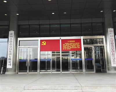 昨日,中国铁路北京局团体有限公司正式挂牌。本国界片/中国铁路北京局团体有限公司供图