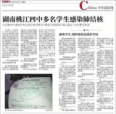 湖南桃江通报结核病疫情:50名学生可复学