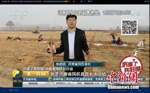 图为河南省民权县县长张团结通过CCTV2为民权山药代言。