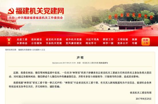 福建省直机关工委官网声明