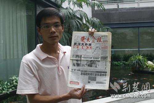 中国收藏家协会会员姜小平展示楚天金报创刊号 资料图