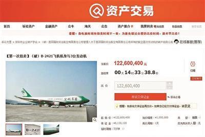 翡翠航空三架波音747货机已开始司法拍卖