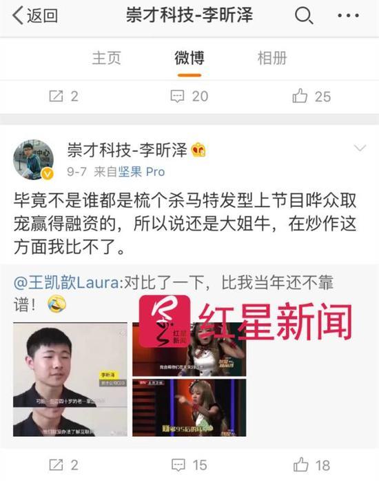 ▲李昕泽转发王凯歆的微博 网页截图