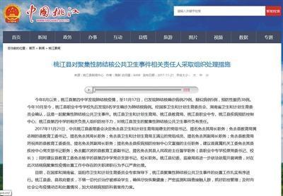 11月21日,中共桃江县委、县人民政府门户网站发布通报。 网站截图