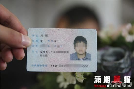 """11月21日,假双性畸形人周磊(化名)长有胡子,而身份证上的性别为 """" 女 """"。"""
