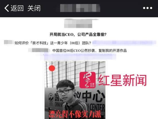 ▲李昕泽公司被黑的网页截图