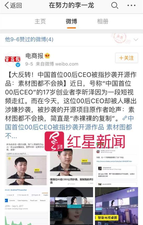 ▲李一龙在微博点赞了报道李昕泽抄袭的文章 网络截图