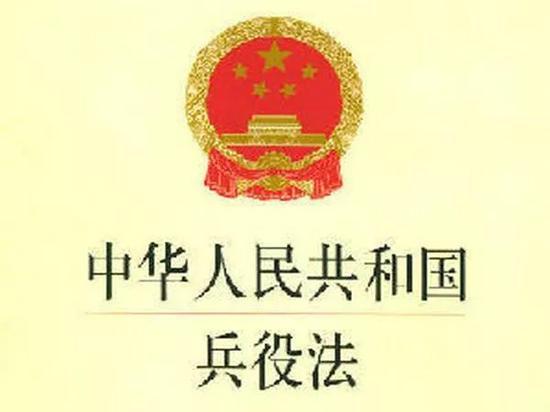 《中华人民共和国兵役法》第66条规定: