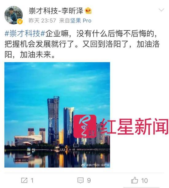 ▲李昕泽发的一条微博 网页截图
