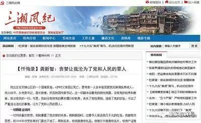 ▲2016年9月23日,湖南省纪委官网宣布龚新智的忏悔录。