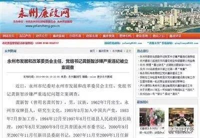 ▲2015年6月,永州市纪委官网公布龚新智被立案观察的新闻。