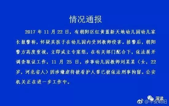 """同时,警方还公布了对编造""""老虎团""""人员集体猥亵幼儿虚假信息的人员的通报:"""