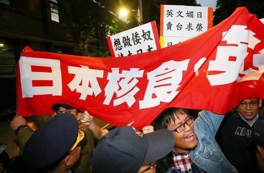台民众抗议日本核食入台