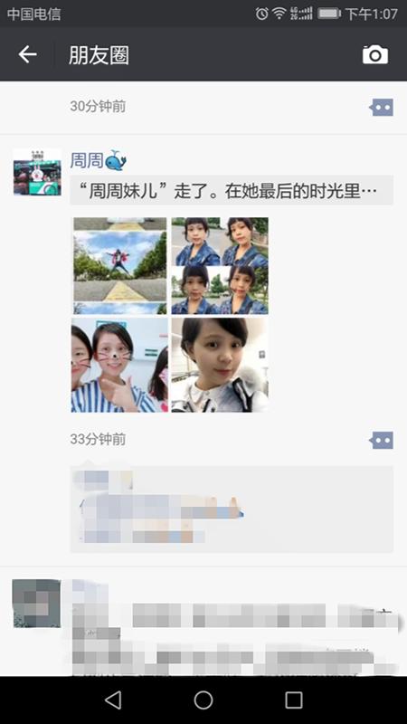 周琳家人通过周琳的朋友圈发布她去世的消息(朋友圈截图)