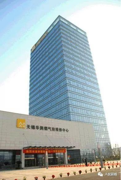 无锡华润燃气公司是华润燃气集团的A类企业,这是她所在的公司大楼,不错吧。