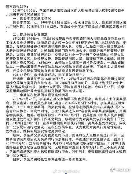 法律人士解读庆阳女生跳楼事件:检方不起诉有依据