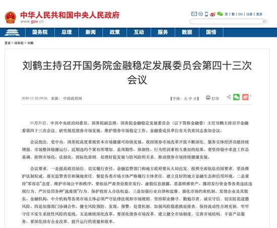 """国务院金融委:严峻处分各类""""逃废债""""行动"""