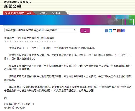 香港海关一男保安员确诊新冠肺炎图片