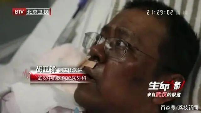 武汉中心医院医生胡卫锋感染新冠抢救无效离世图片