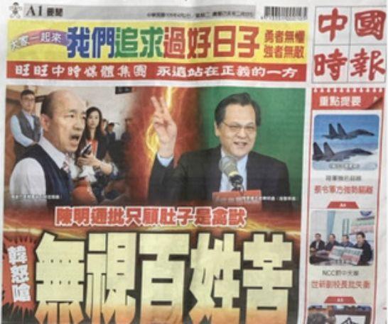 陈明通骂了多少台湾人?