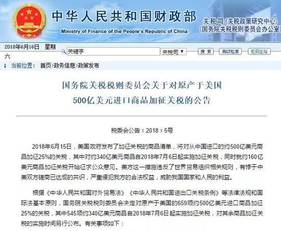 截图自国家财政部网站