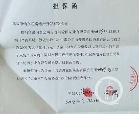 普洱官员夫妇用1.5亿资产担保投资 涉职务侵占罪名已被移送云南图片