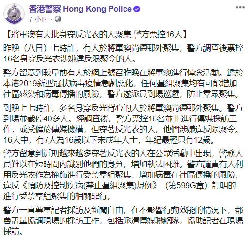 香港警方昨晚摩臣2官网登录,摩臣2官网登录图片