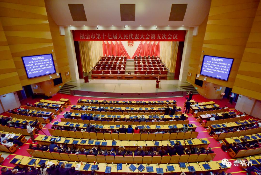 张新怿当选福建福清市市长图片