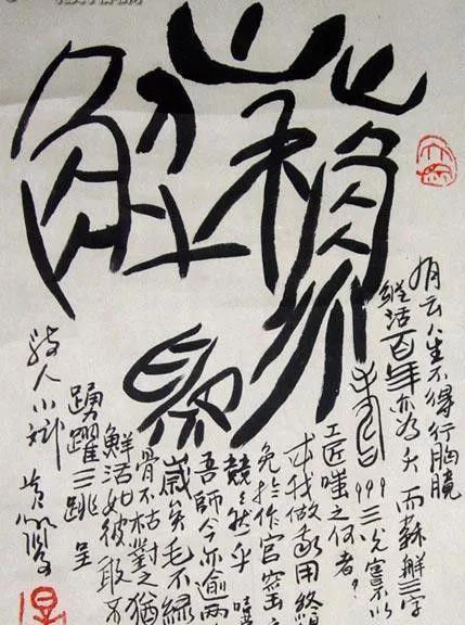 黄永厚书法作品
