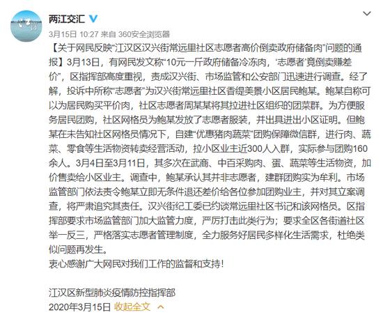 武汉志愿者倒卖储备肉?回应来了:非志愿者,已立案图片