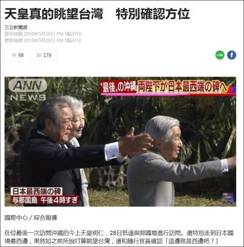 只有这家台媒提醒同行保持清醒:眺望台湾的不是天皇而是政治。