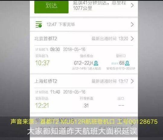 航班延误到9:40登机, 10:37起飞,1小时44分钟后飞抵上�:缜呕�场。