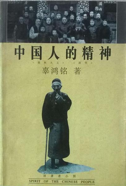《中国人的精神》汉译本1996年首版