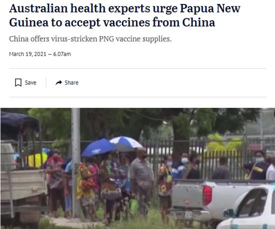澳大利亚卫生专家呼吁巴新使用中国新冠疫苗