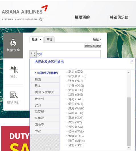 图为5月时韩亚航空的订票页面