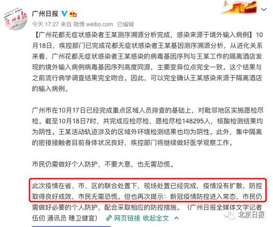 关于疫情,广州、青岛作出重要结论!钟南山最新判断图片