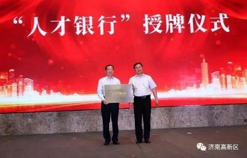 ▲图片来自济南市人民政府官网。