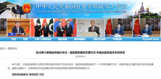 俄罗斯疫情发展加速,将驱逐150万中国公民?我驻俄大使发声回应!图片