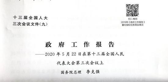 【摩天注册】今年政府工作报告摩天注册图片